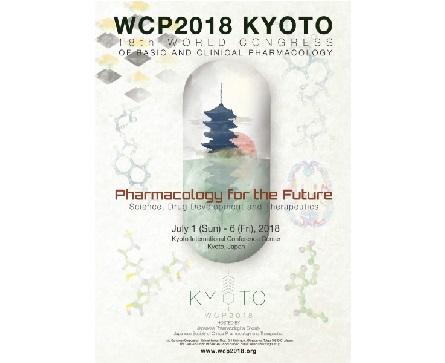 第18回国際薬理学・臨床薬理学会議(WCP2018)