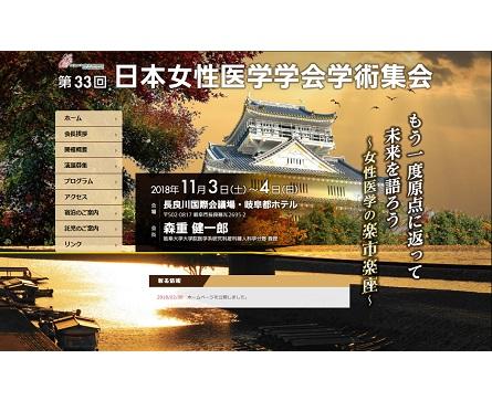 第33回日本女性医学学会学術集会