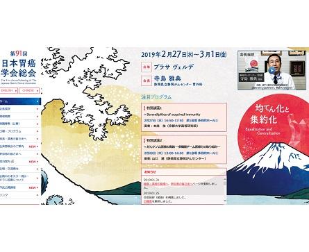 第91回日本胃癌学会総会