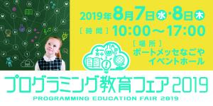 プログラミング教育フェア
