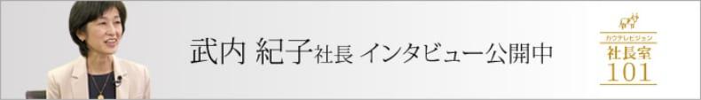 武内 紀子社長 インタビュー公開中