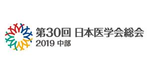 第30回日本医学会総会 2019 中部