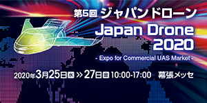 「Japan Drone 2020」、出展者募集中!