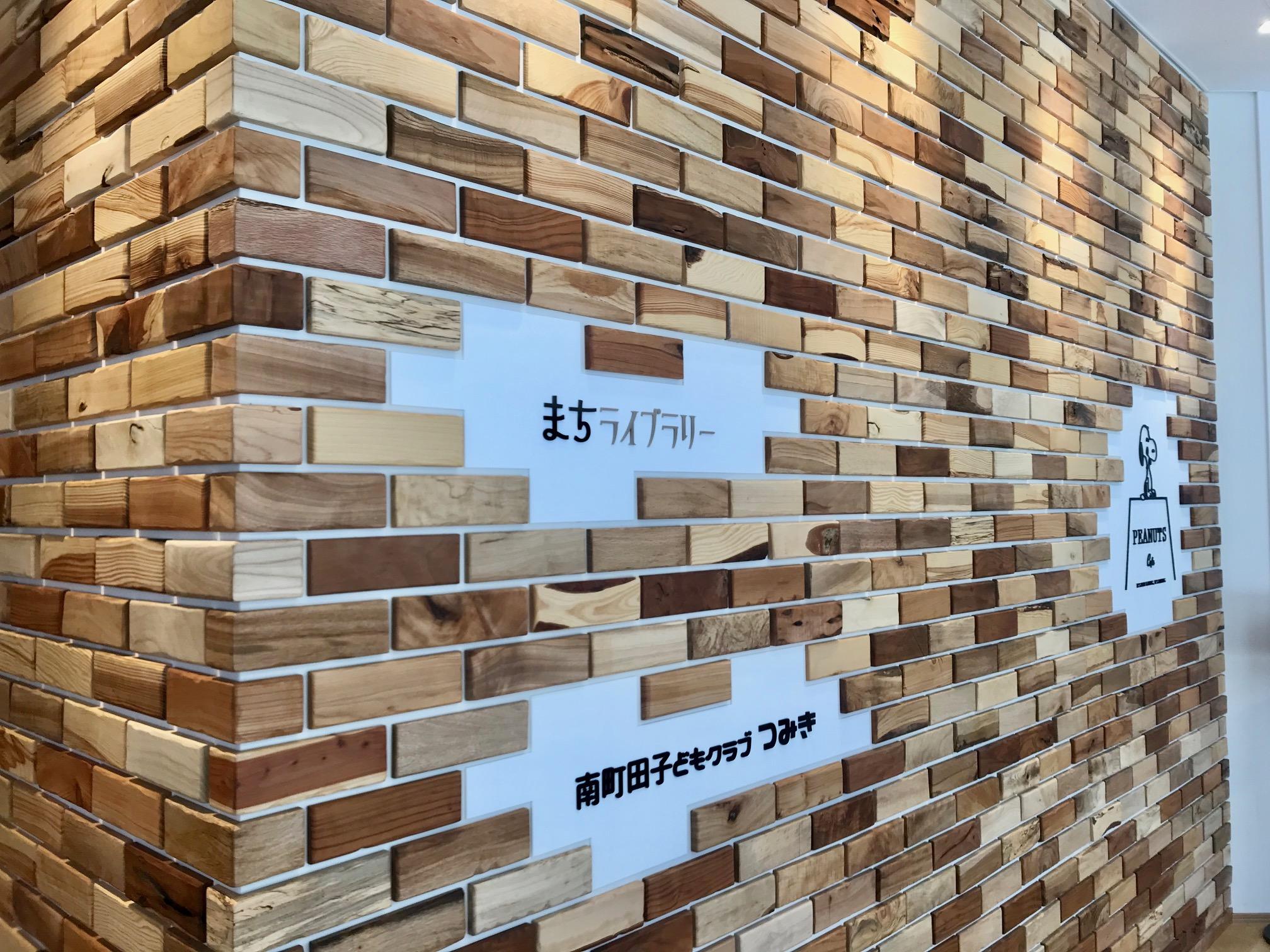 地元の皆さんがワークショップで加工したウッドブロックを飾り付けた、パークライフ・サイトの建物入口の壁面