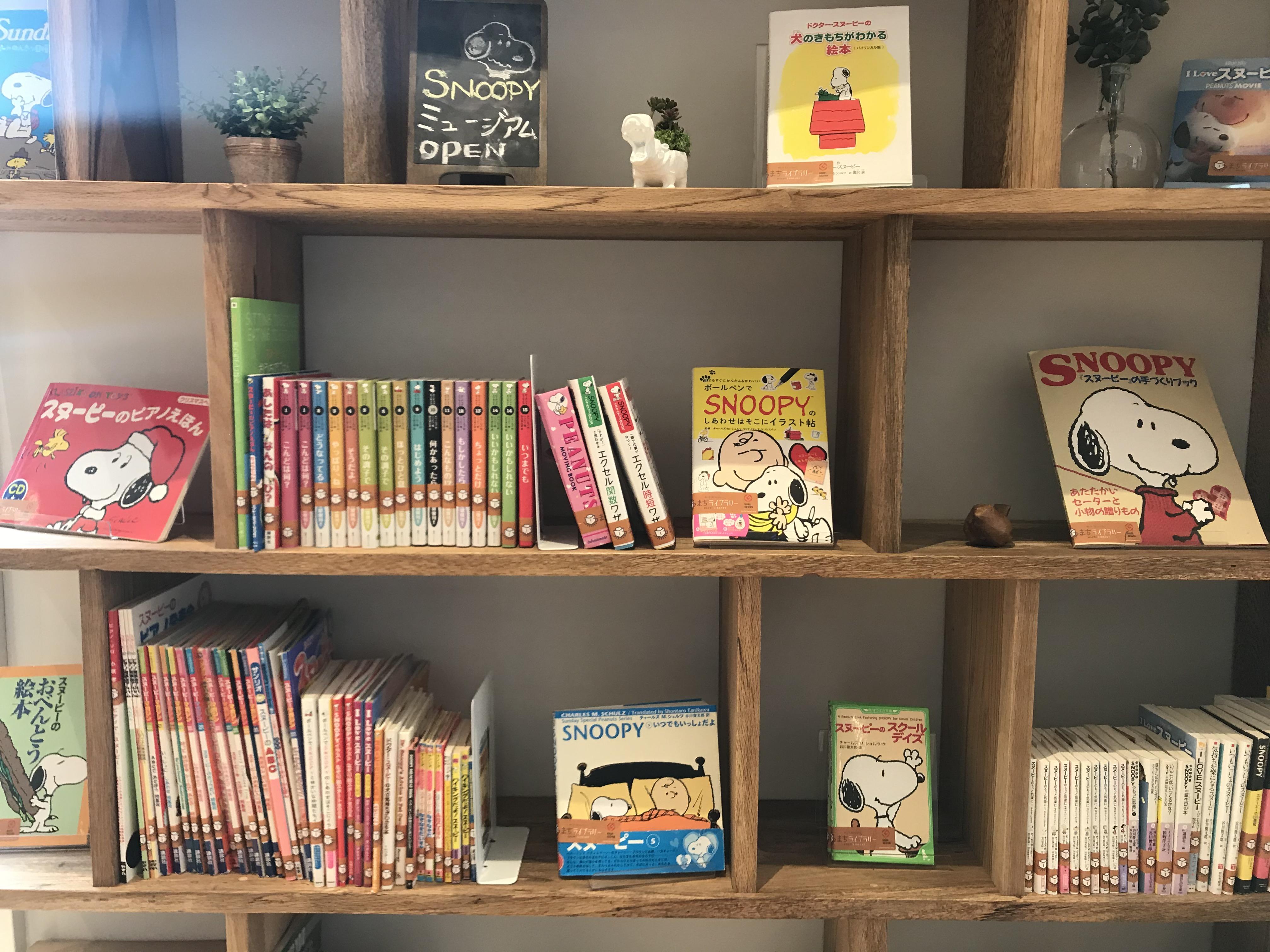 まちライブライリーにも多くのスヌーピー関連の書籍が並ぶ(提供:まちライブラリー@南町田グランベリーパーク)