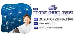 「プログラミング教育フェア2020」、出展者募集中!