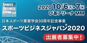 「スポーツビジネスジャパン2020」、出展者募集中!