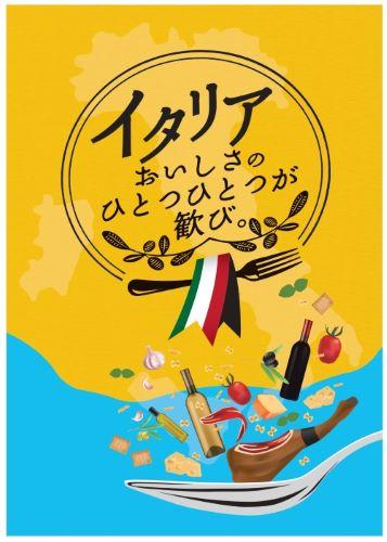 「イタリアン・フード・プロモーション」として、イタリアの食材やワインをプロモーション中。
