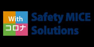 安心してリアルイベントを!「Withコロナ Safety MICE Solutions」