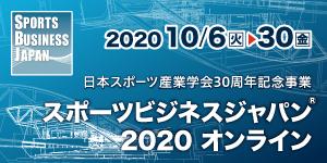 「スポーツビジネスジャパン2020 オンライン」10月6日から開催!