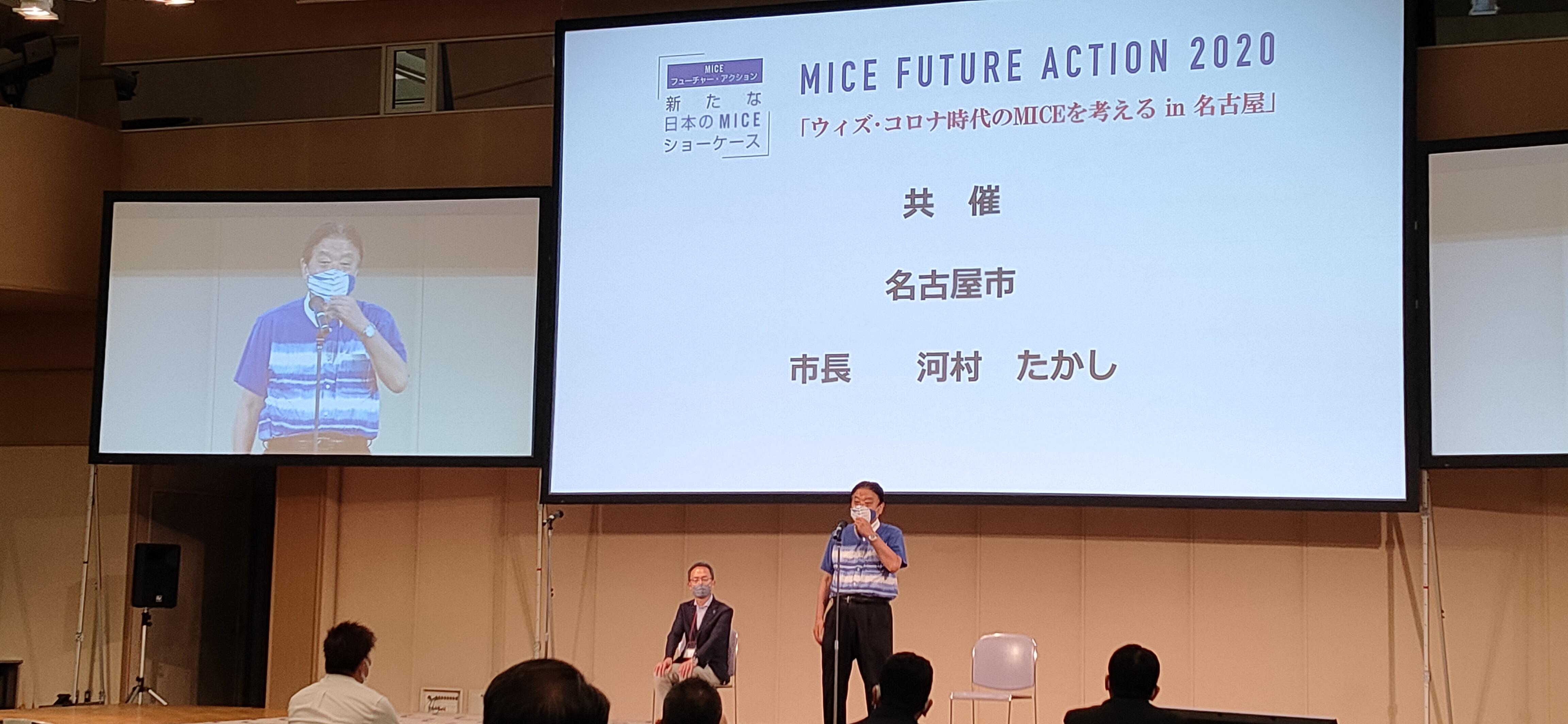 河村たかし名古屋市長の開会のご挨拶。MICEの早期回復の重要性が強調されました