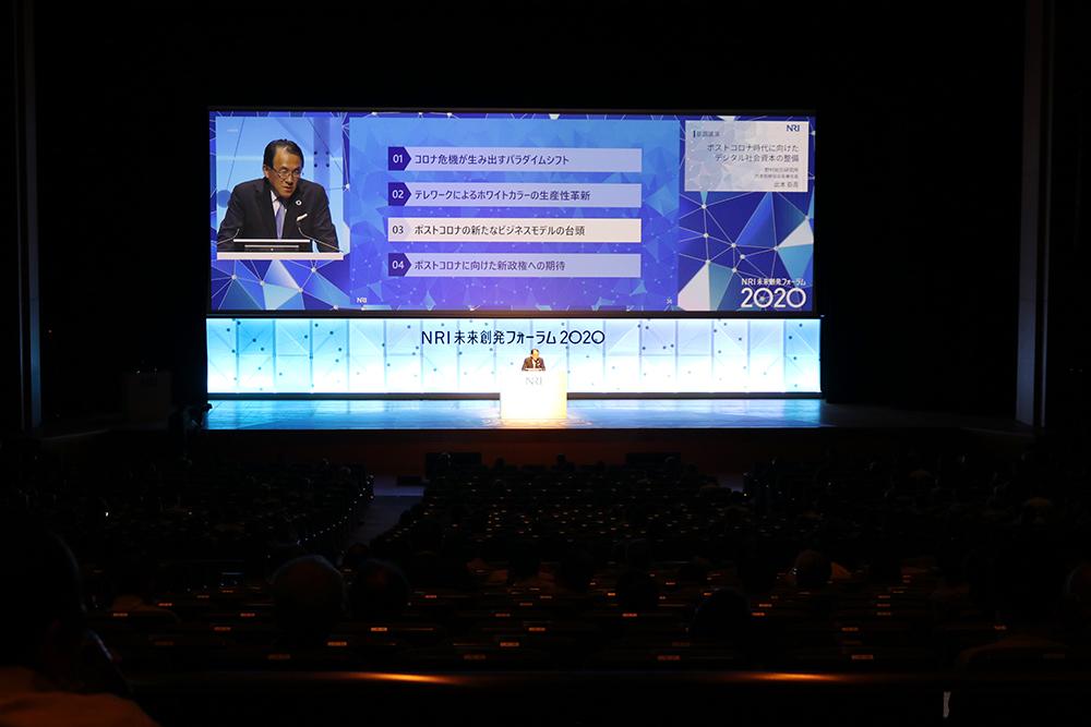 東京国際フォーラムのホールAで開催された「NRI未来創発フォーラム2020」