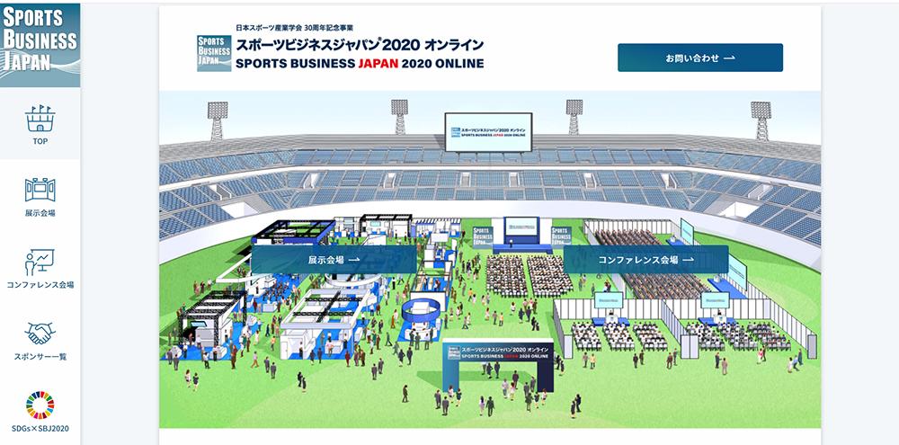スポーツビジネスジャパン2020 オンライン トップページ