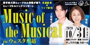 配信ライブ「Music of the Musical in ウェスタ川越」 10月31日開催!