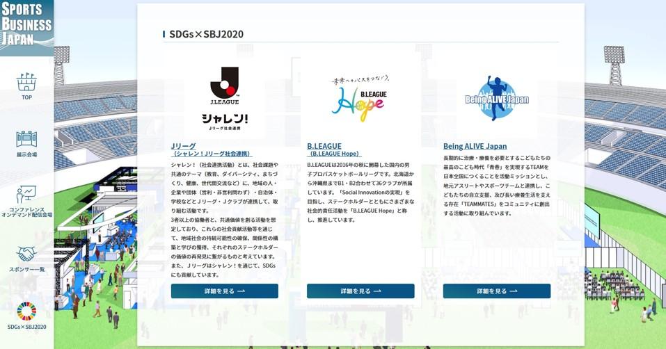 SDGs×SBJ2020の特設展示サイト