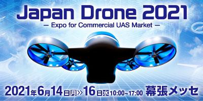 ドローン専門展<br>「Japan Drone 2021」<br>6月14~16日開催。