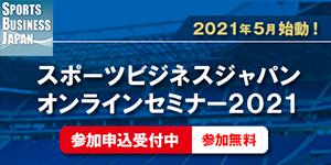 「スポーツビジネスジャパン オンラインセミナー 2021」 <br>5月19日18時~<br>参加申し込み受付中!!