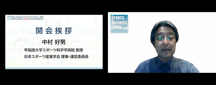 日本スポーツ産業学会の中村 好男理事/運営委員長