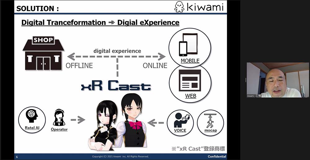 株式会社kiwami 三鴨 千早 氏の発表
